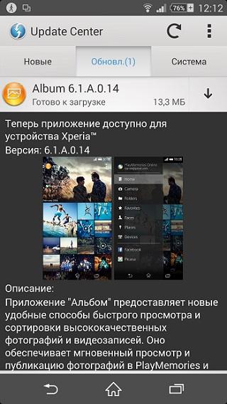 Приложение Xperia Album обновляется до версии 6.1.A.0.14
