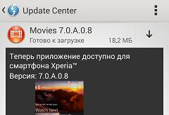 Обновление Movies ( Фильмы) до версии 7.0.A.0.8