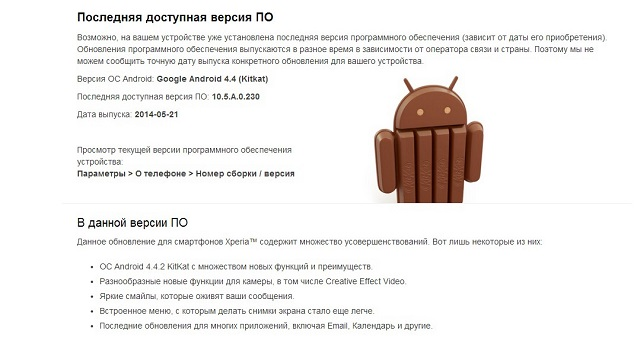 начало обновление Android 4.4.2 KitKat для Xperia Z и Xperia ZL