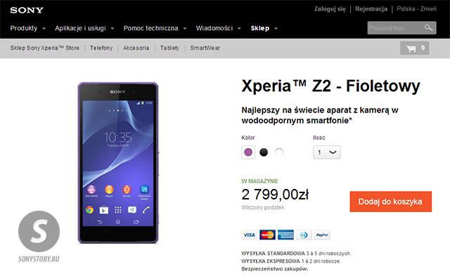 Начало официальных продаж Xperia Z2 в Польше и цена