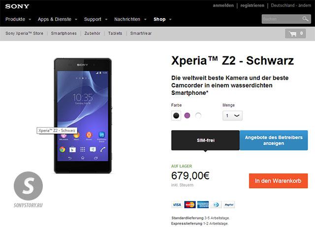 Начало официальных продаж Xperia Z2 в Германии и цена
