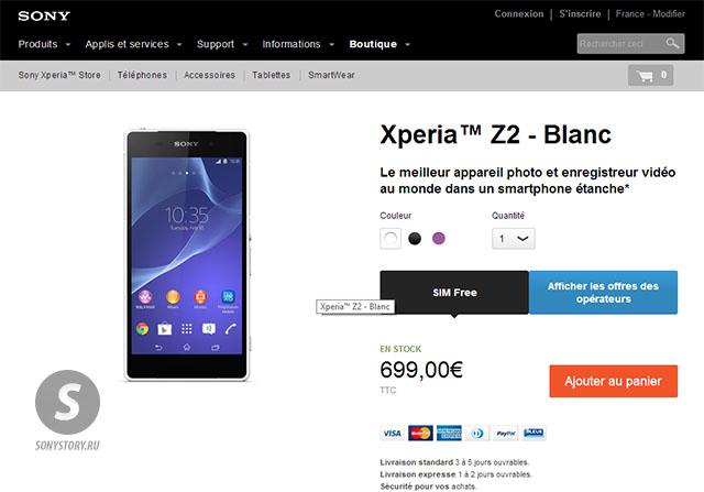 Начало официальных продаж Xperia Z2 в Франции и цена