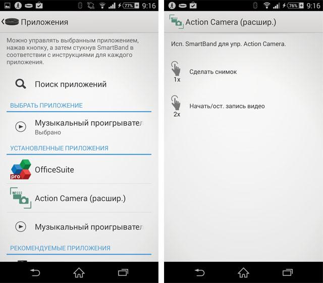 Приложение Action Camera (расширение) для Smartband и SmartWatch 2