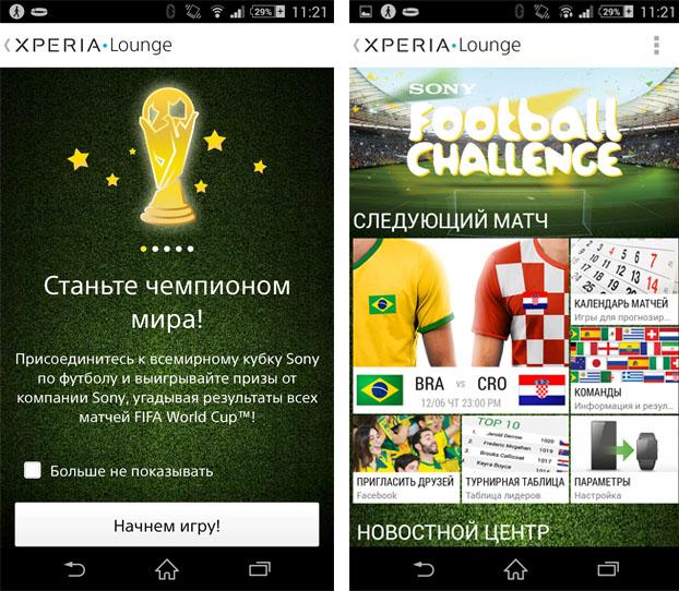 рекламная игра Sony Football Challenge для FIFA 2014