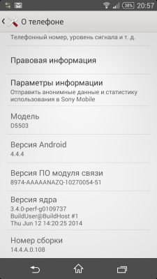 Xperia Z1 Compact обновляется до Android 4.4.4 (14.4.A.0.108)