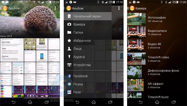 Обзор Xperia Z2, приложение Album