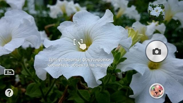 Обзор Xperia Z2, камера, background Defocus