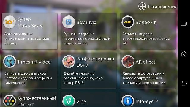 Обзор Xperia Z2, приложения камеры