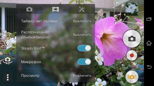 Обзор Xperia Z2, камера, авто режим