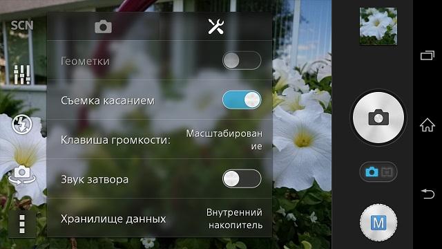 Обзор Xperia Z2, камера, ручной режим, ручная настройка