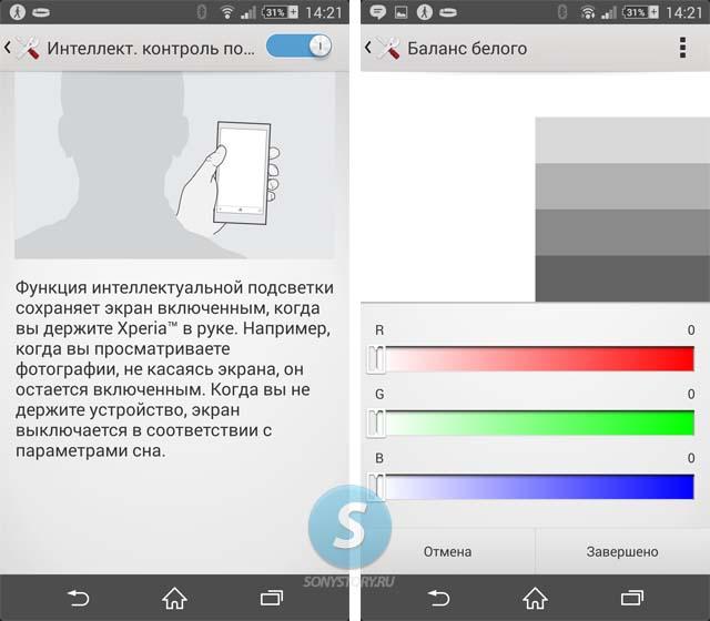 Обзор Xperia Z2, настройки экрана