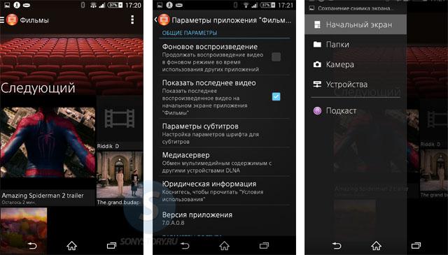Обзор Xperia Z2, приложение Movies