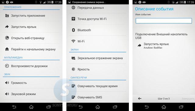 Обзор Xperia Z2, приложение Smart Connect