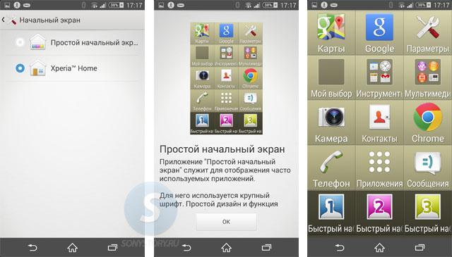 Обзор Xperia Z2, оболочка, интерфейс, UI