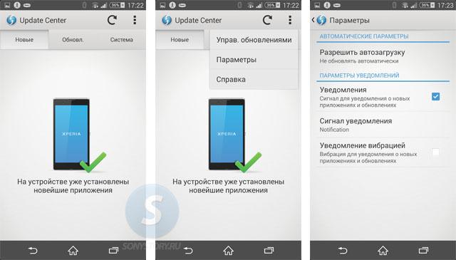 Обзор Xperia Z2, приложение Update center
