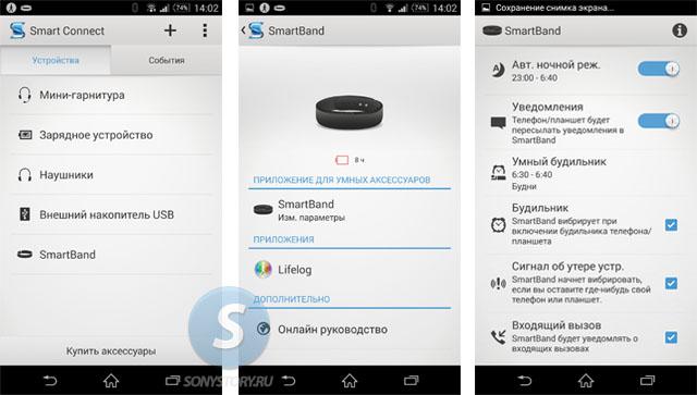Обзор умного браслета Sony SmartBand SWR10 - SmartConnect