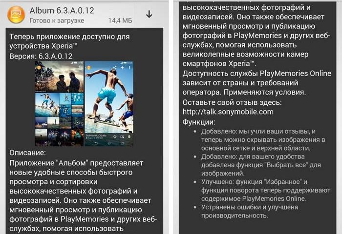 Обновление Xperia Album (6.3.A.0.12) позволяет скрывать фото из общей ленты
