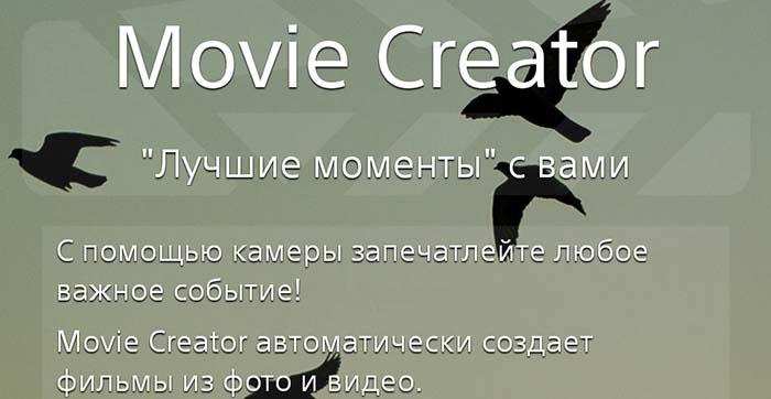 Обновление Movie Creator до версии 2.1.A.0.4