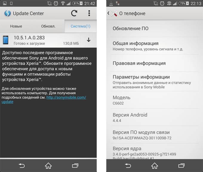 Xperia Z начал получать обновление 4.4.4 KitKat