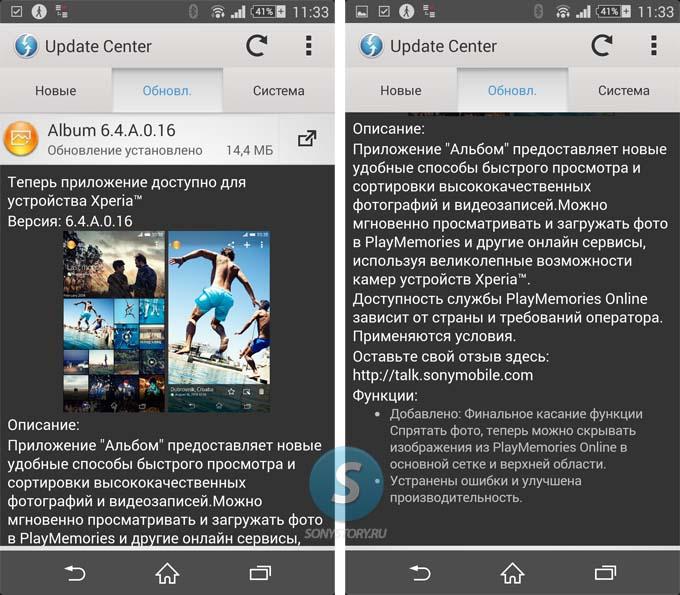 Обновление приложение Album (6.4.A.0.16) позволяет скрывать фото в PlayMemories Online