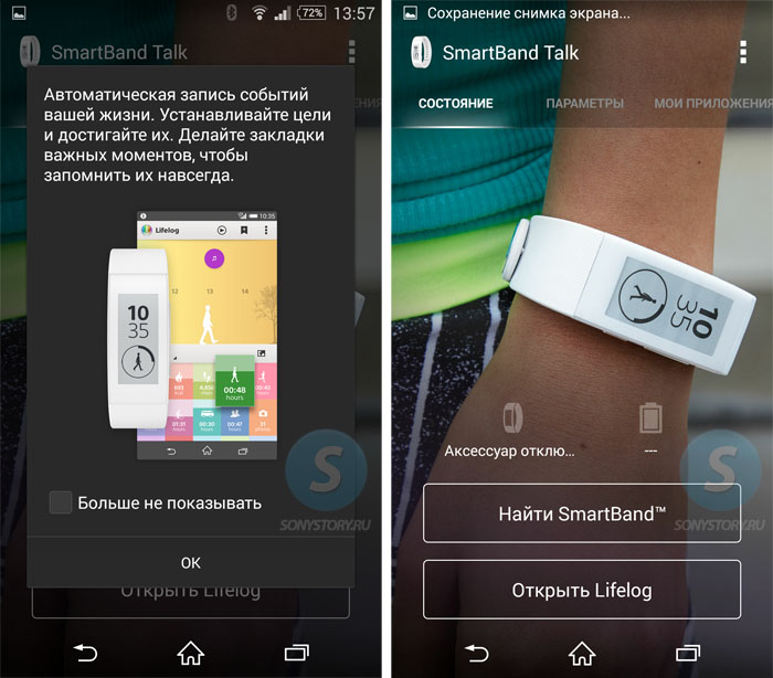 Приложение SmartBand Talk SWR30 уже доступно Google Play