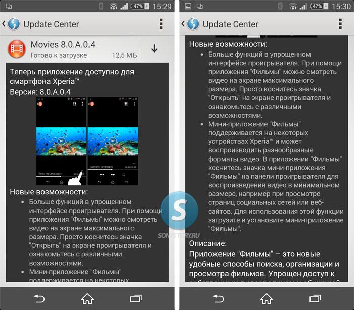 Обновление Xperia Movies (Фильмы) расширяет функционал интерфейса проигрывателя