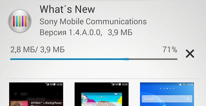 Обновление What's New (1.4.A.0.0) удаляет ярлык из нижнего меню доступа