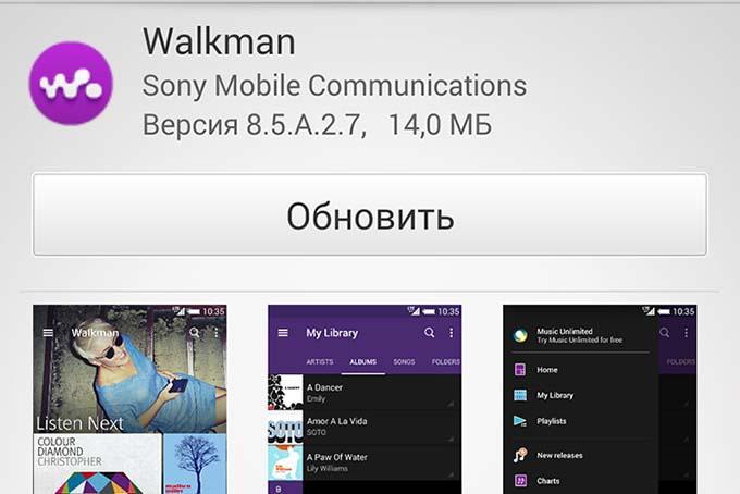 Обновление WALKMAN: новый Material Design и поддержка Android Lollipop