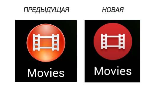 Обновление Movies (8.0.A.0.8) приносит новый Material Design и плоскую иконку