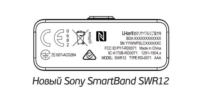 Первые слухи о новом умном браслете Sony - SmartBand SWR12