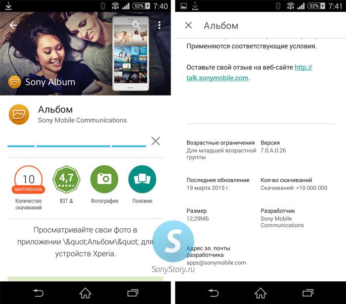 Фирменное приложение Sony Album теперь доступно в Google Play