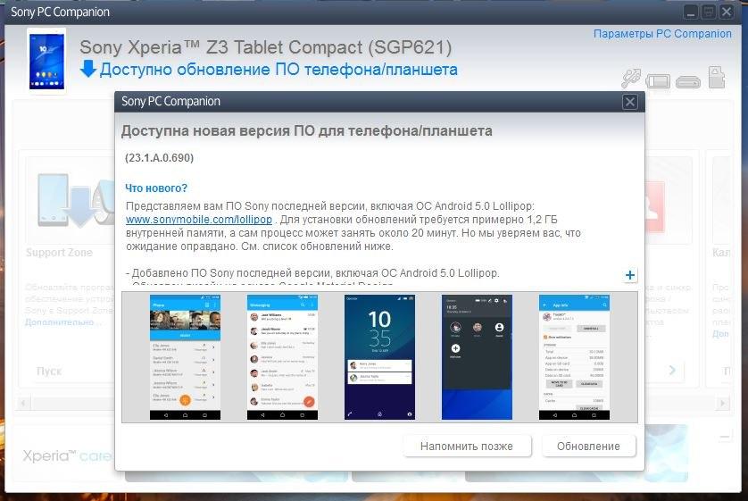 Обновление Android 5.0.2 Lolllipop для Xperia Z3 Tablet Compact