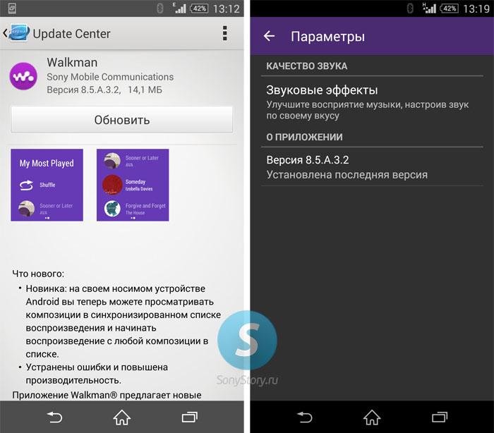 Обновление Walkman (8.5.A.3.2) - новый функционал для Android Wear