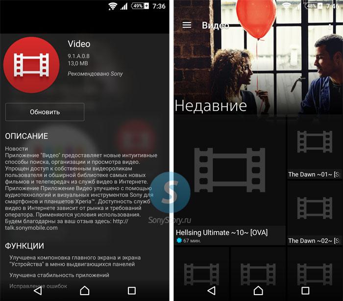 Свежее обновление (9.1.A.0.8) приложения Xperia Video