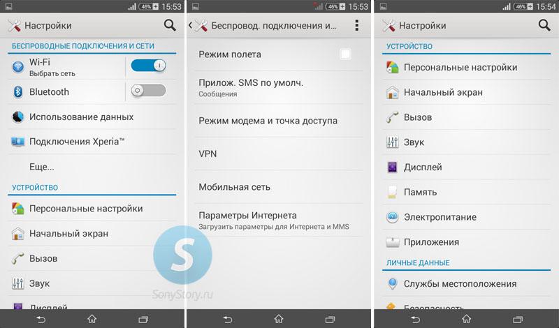 Обзор Xperia E4 - UI