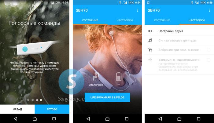 Фирменное приложение для Bluetooth-гарнитуры Sony SBH70 появилось в Google Play