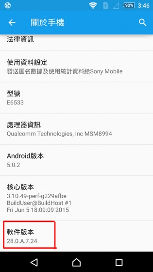 Свежее обновление прошивки Xperia Z3+