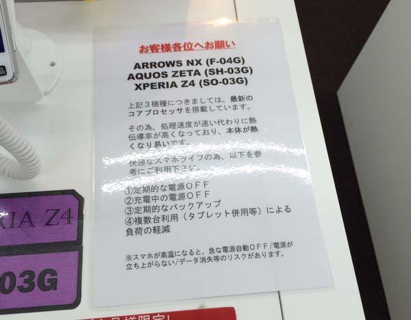 Предупреждение о возможности перегрева Xperia Z4