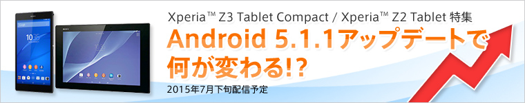 Android-5-1-1-sony-japan