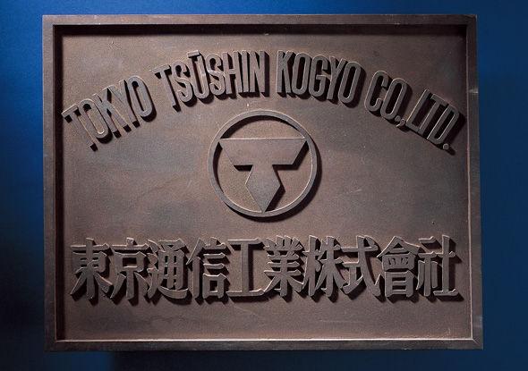 Tokyo Tsushin Kogyo