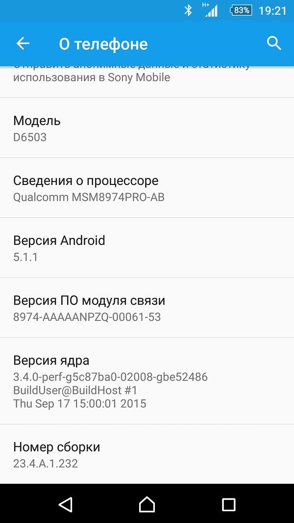 новая прошивка для Xperia Z2