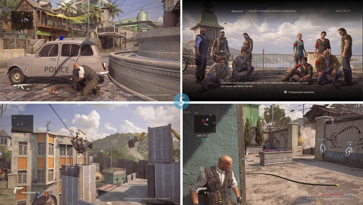 Мультиплеер Uncharted 4