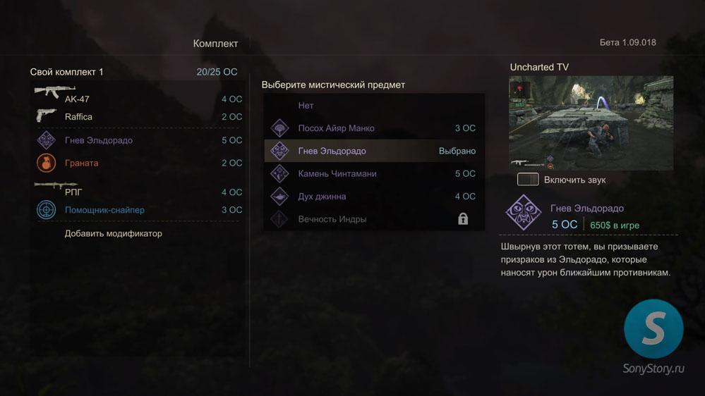 Мультиплеер Uncharted 4 - мистические предметы