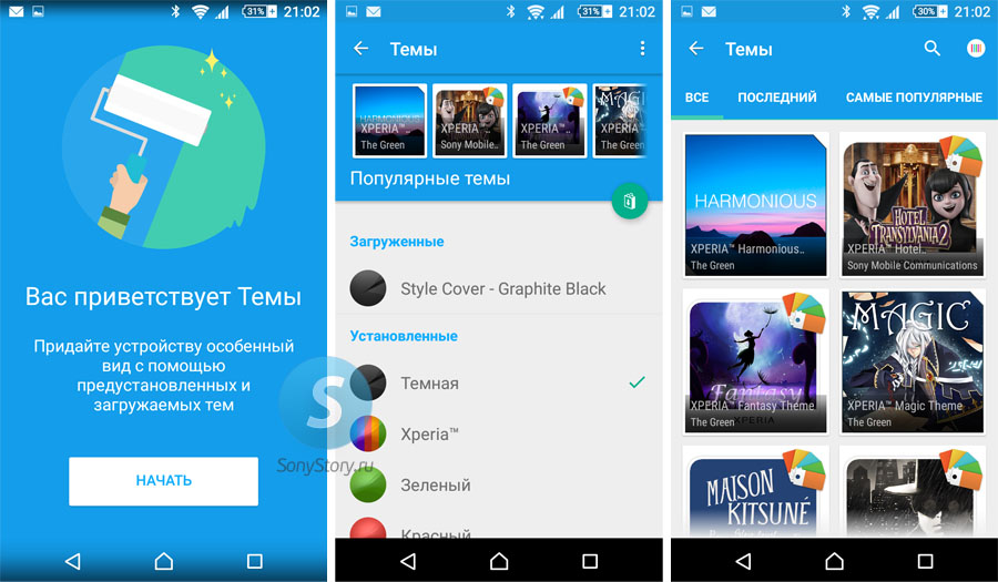 Xpeia-Themes-app-update-1