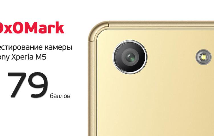 камера Xperi M5 получила высокие оценки в тесте DxOMark