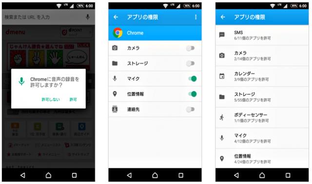 Japanes-Xperia-Marshmallow_2