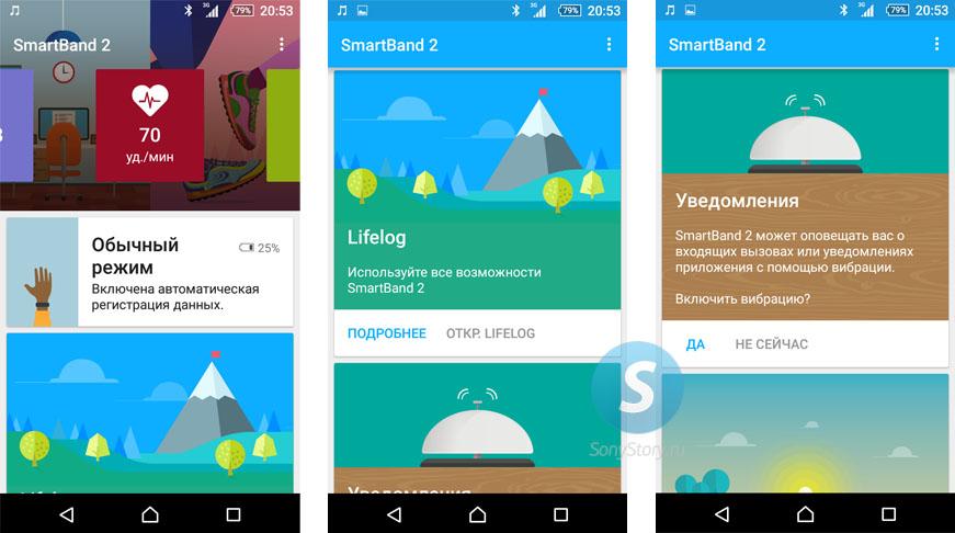 SmartBand-2-app-pic-1