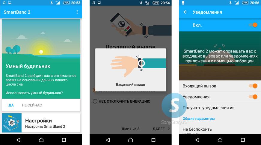 SmartBand-2-app-pic-2