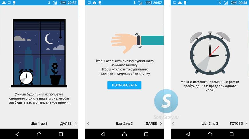 SmartBand-2-app-pic-3