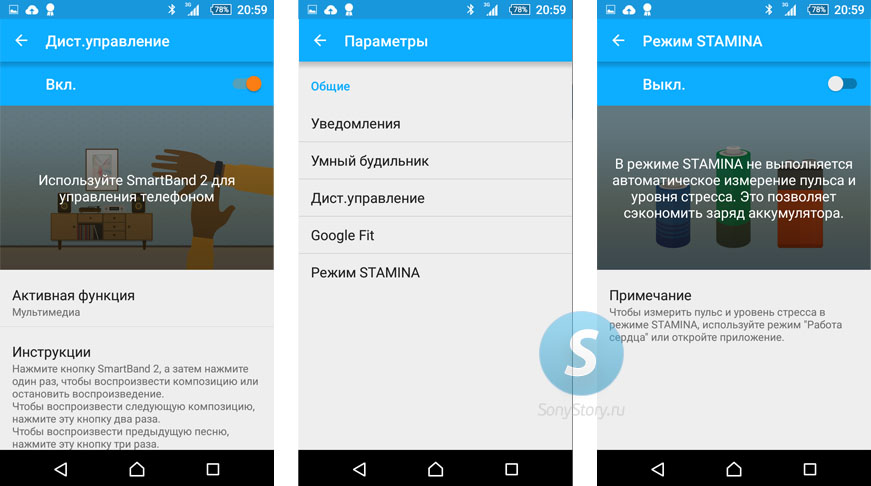 SmartBand-2-app-pic-4